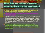 what does the culture of transfer mean in administrative processes