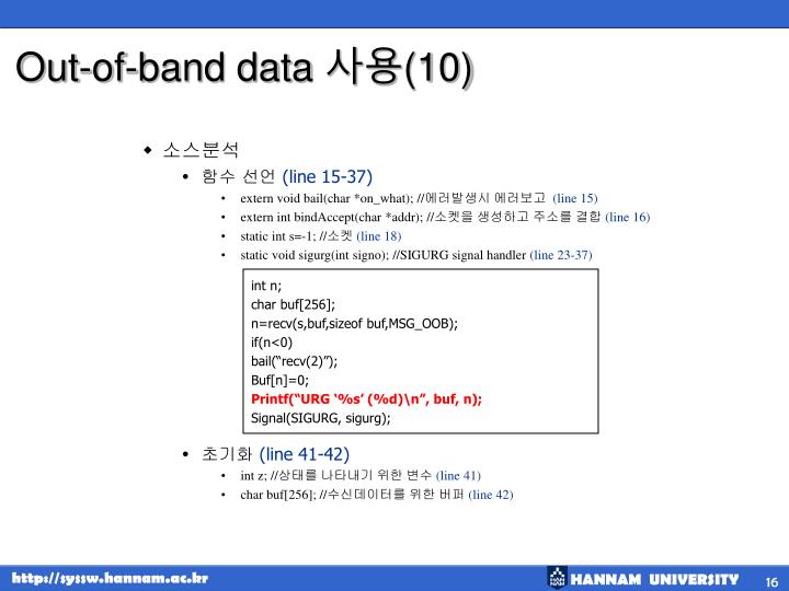 Out-of-band data