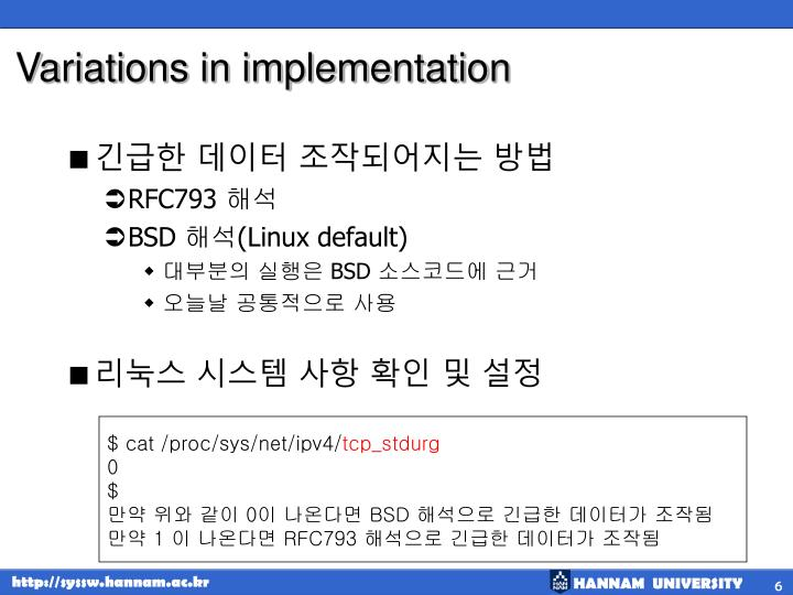 Variations in implementation