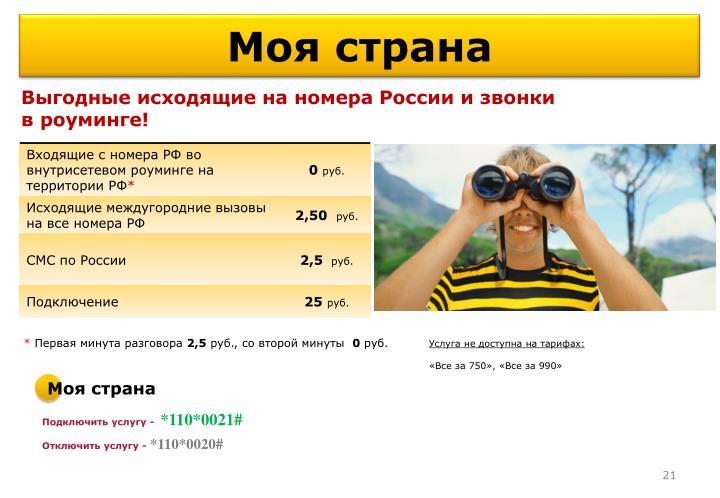 звонки на все номера россии Телефон Самый доступный