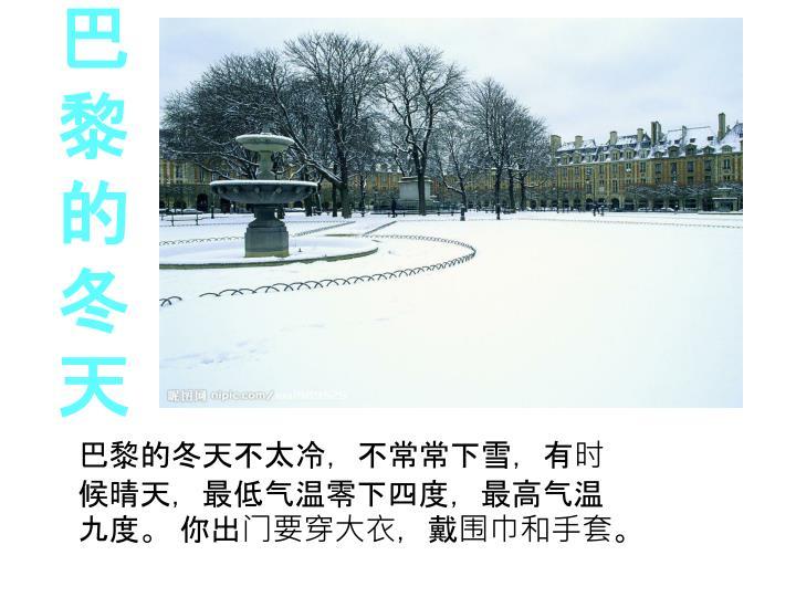 巴黎的冬天