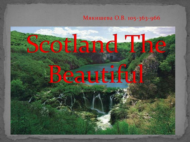 scotland the beautiful n.