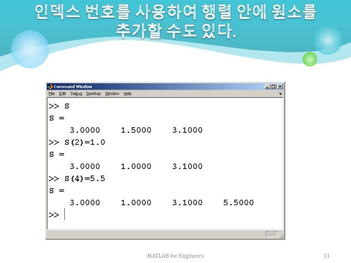 인덱스 번호를 사용하여 행렬 안에 원소를 추가할 수도 있다