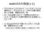 static 2 1