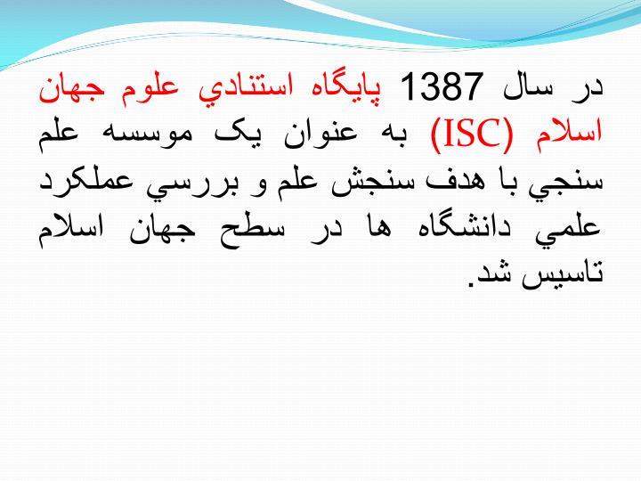 در سال 1387