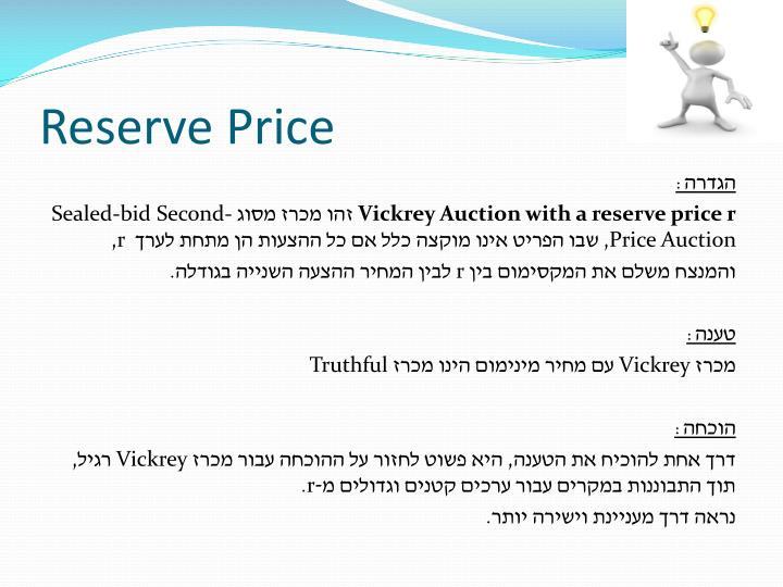 Reserve Price