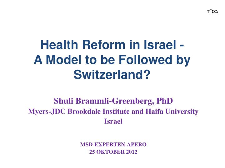 Health reform in israel a model to be followed by switzerland