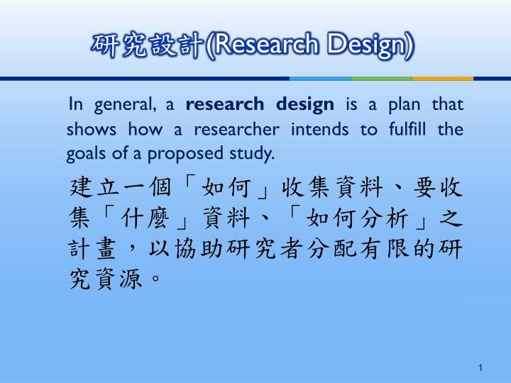 Research design1