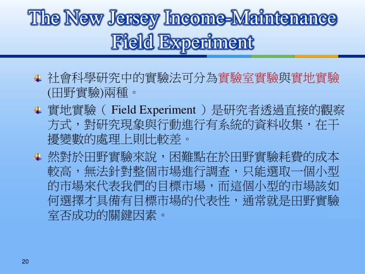 The New Jersey Income-Maintenance Field Experiment