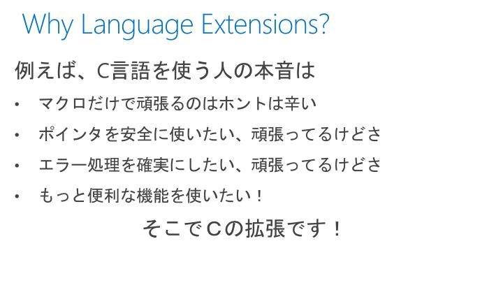 Why Language Extensions