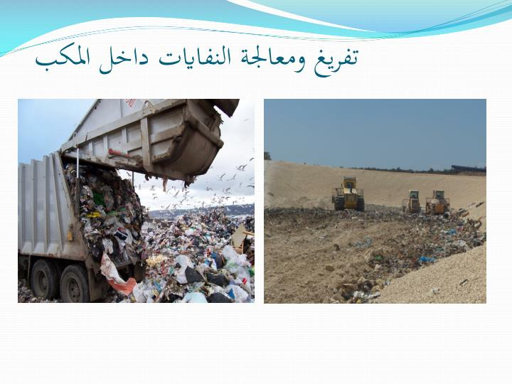 تفريغ ومعالجة النفايات داخل المكب