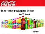 innovative packaging design coca cola