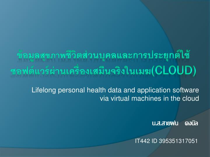 lifelong personal health data and application software via virtual machines in the cloud n.