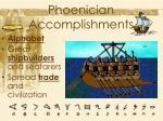 phoenician accomplishments
