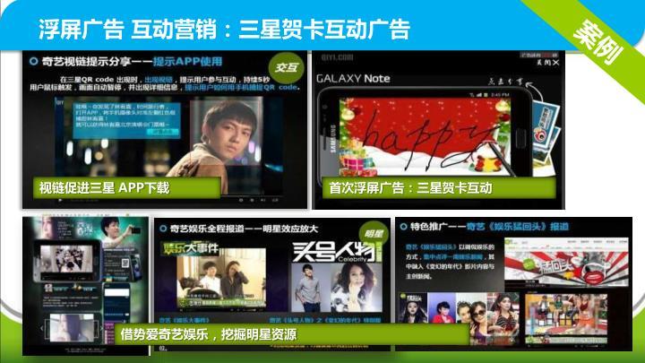 浮屏广告 互动营销:三星贺卡互动