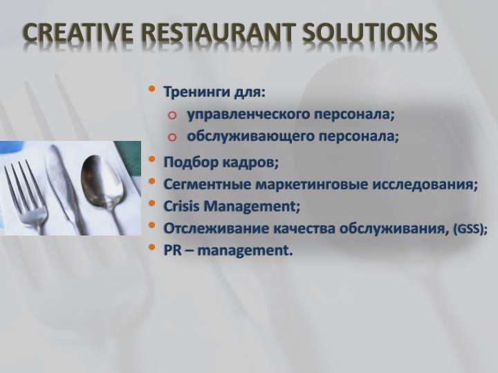 CREATIVE RESTAURANT SOLUTIONS