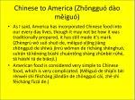 chinese to america zh nggu d o m igu