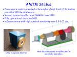 amtm status
