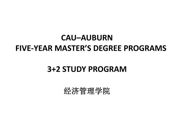 cau auburn five year master s degree programs 3 2 study program n.