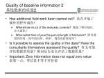 quality of baseline information 2 2