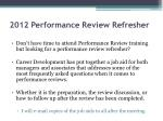 2012 performance review refresher