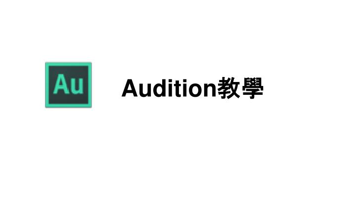 audition n.