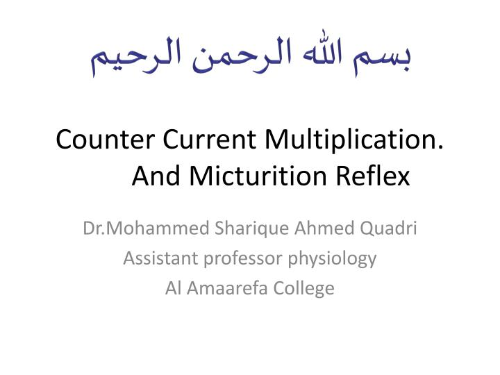 counter current multiplication and micturition reflex n.