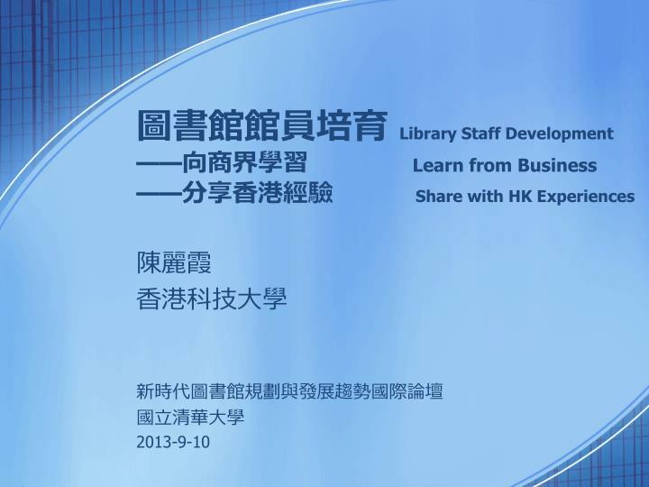 library staff development learn from business share with hk experiences n.