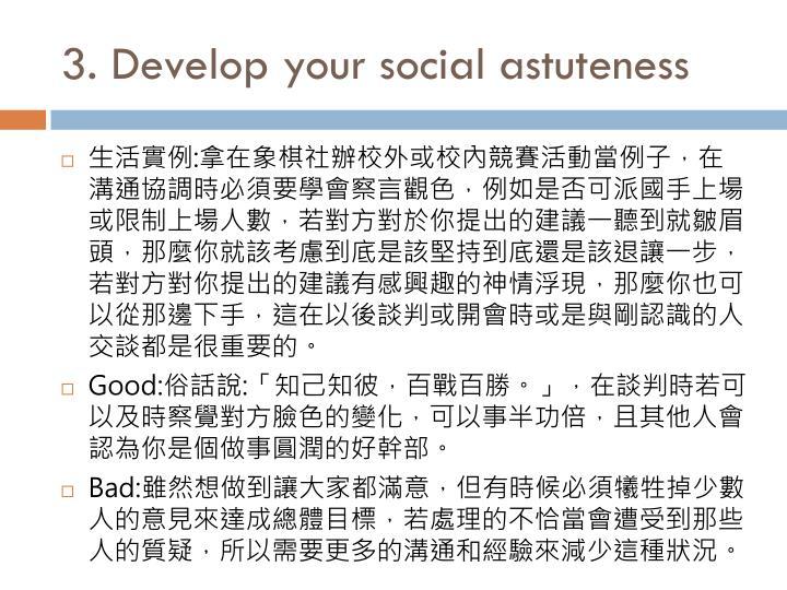 3. Develop your social astuteness
