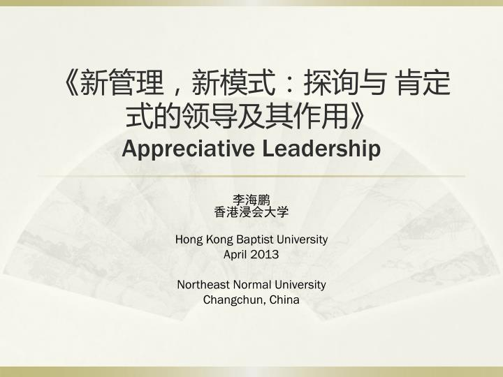 appreciative leadership n.