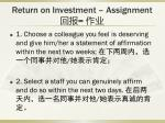 return on investment assignment