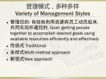 variety of management styles