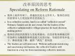 speculating on reform rationale