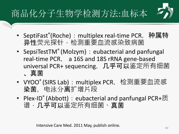 商品化分子生物学检测方法