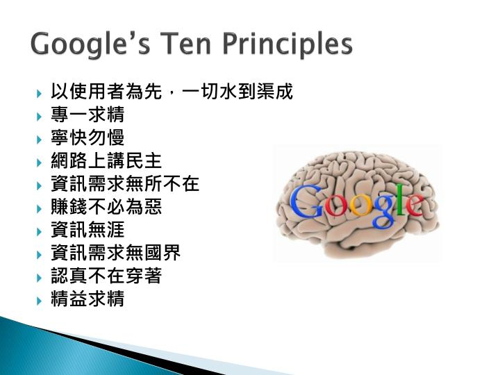 Google's Ten Principles