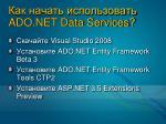 ado net data services2