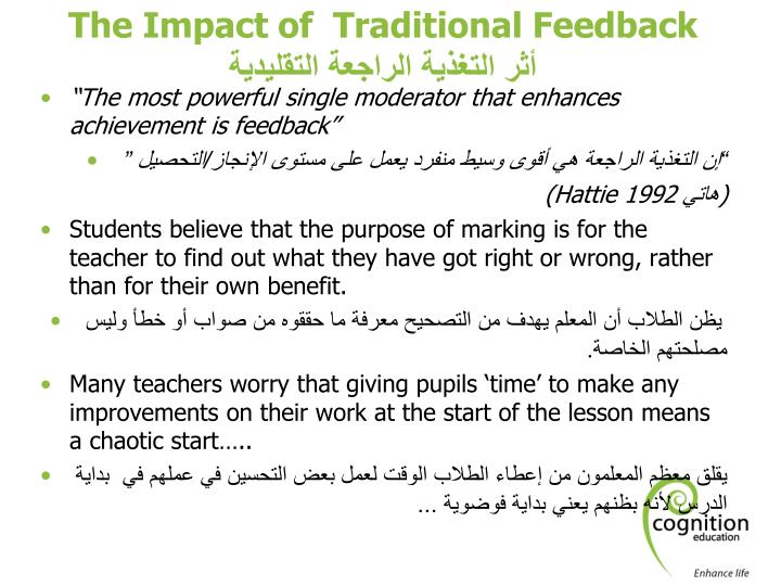The Impact of  Traditional Feedback