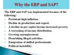 why the erp and sap