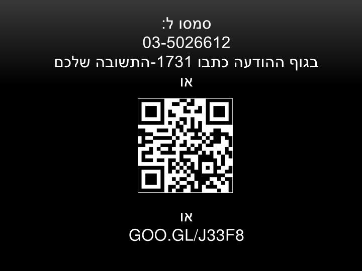 03 5026612 1731 goo gl j33f8