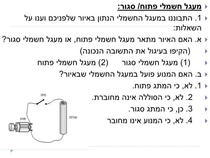 מעגל חשמלי פתוח/ סגור