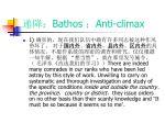 bathos anti climax