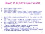 edsger w dijkstra select quotes1