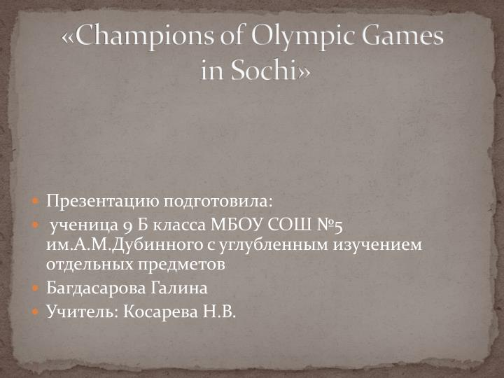 champions of olympic games in sochi n.