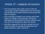 article 17 subjects of concern