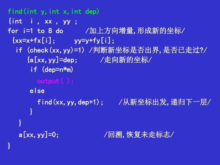 find(int y,int x,int dep)