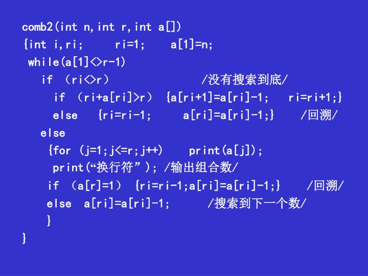 comb2(int n,int r,int a[])