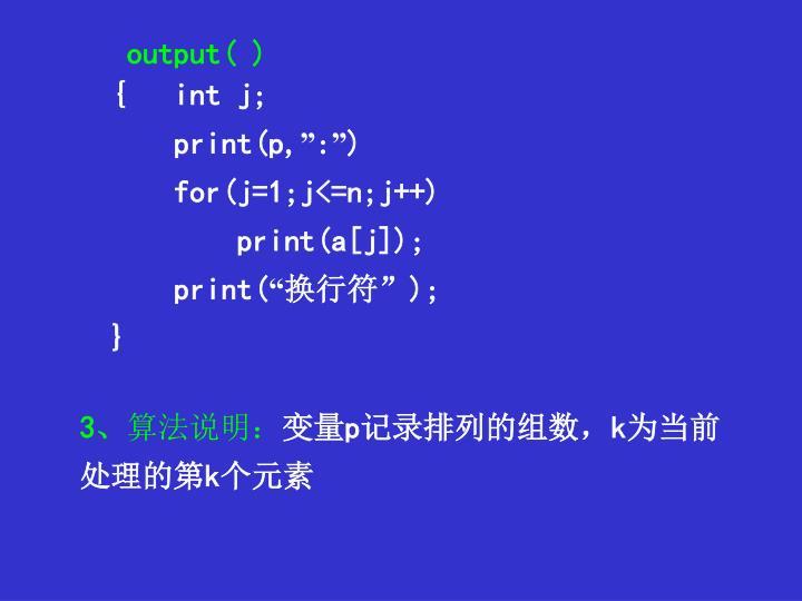 output( )
