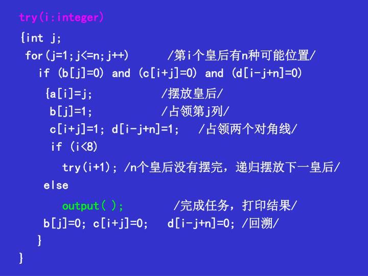 try(i:integer)