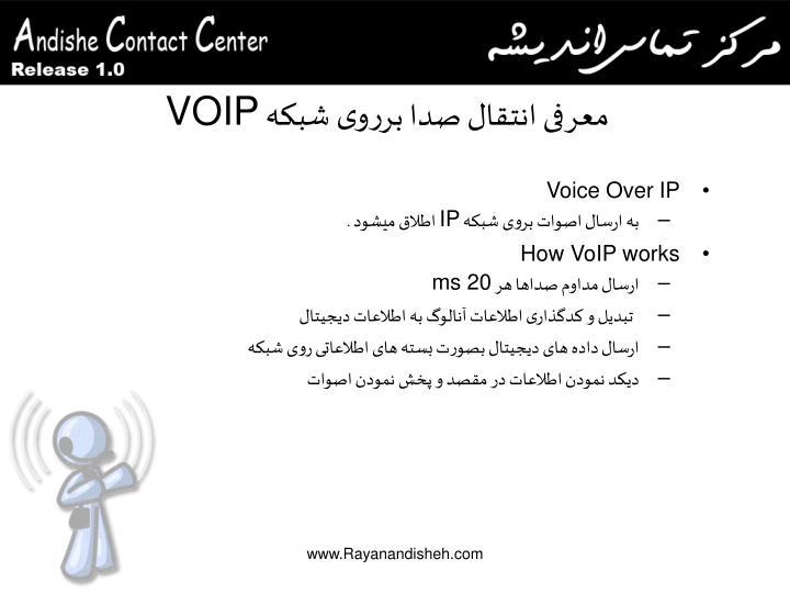 معرفی انتقال صدا برروی شبکه