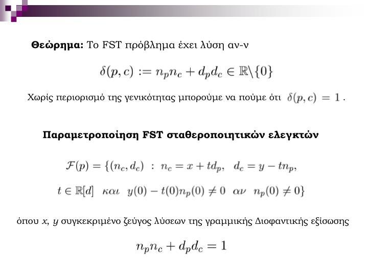 Θεώρημα: